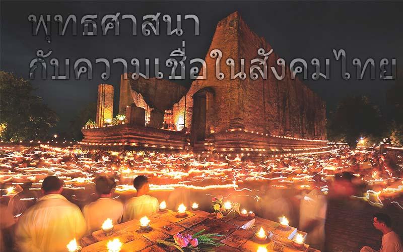 พุทธศาสนา กับความเชื่อในสังคมไทย อะไรควรเปลี่ยน
