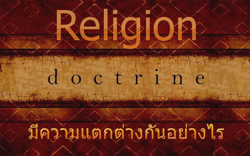 ศาสนา กับ ลัทธิ มีความแตกต่างกันอย่างไรกันนะ